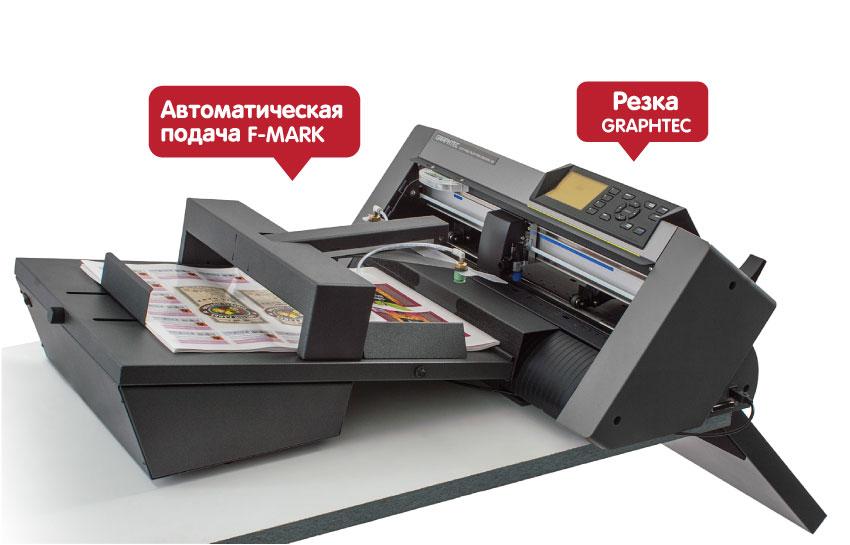 Автоматическая система подачи листов F-Mark